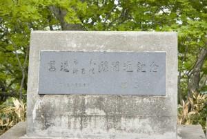 県道米沢・猪苗代線開通記念碑