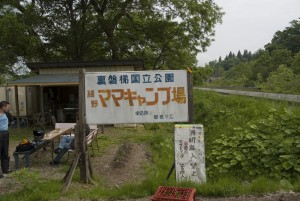 ママキャンプ場