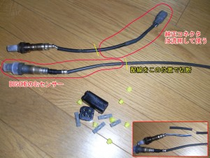 O2センサー配線1