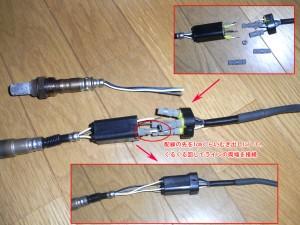 O2センサー配線2