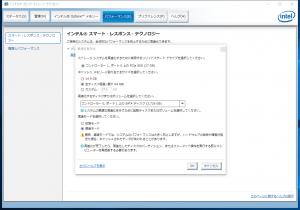 インテルRラピッド・ストレージ・テクノロジー 3