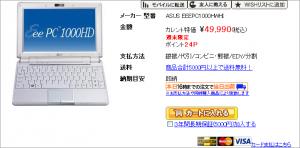 Eee PC 1000H の WEB SHOP 画像