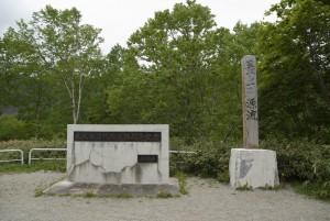 最上川源流の石碑